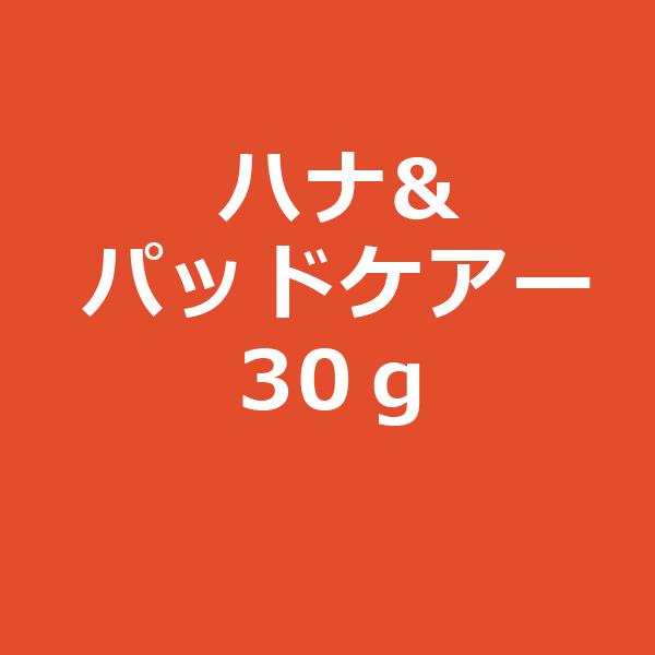 画像1: ハナ&パッドケアー 30g えぞ鹿油100%!舐めても良い、食べても良いハナ&パッドつるつるに!  (1)