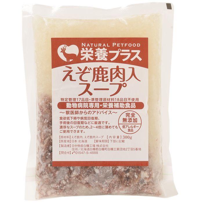 画像1: えぞ鹿肉スープ(肉入)300g 天然原料のみ使用。鹿背骨、げん骨等の骨を8時間煮込んだ濃厚なエゾ鹿スープです。なお、充填後、二次殺菌し、安全性が高い製品です。 動物養補助食品 低アレルギー食品 (1)