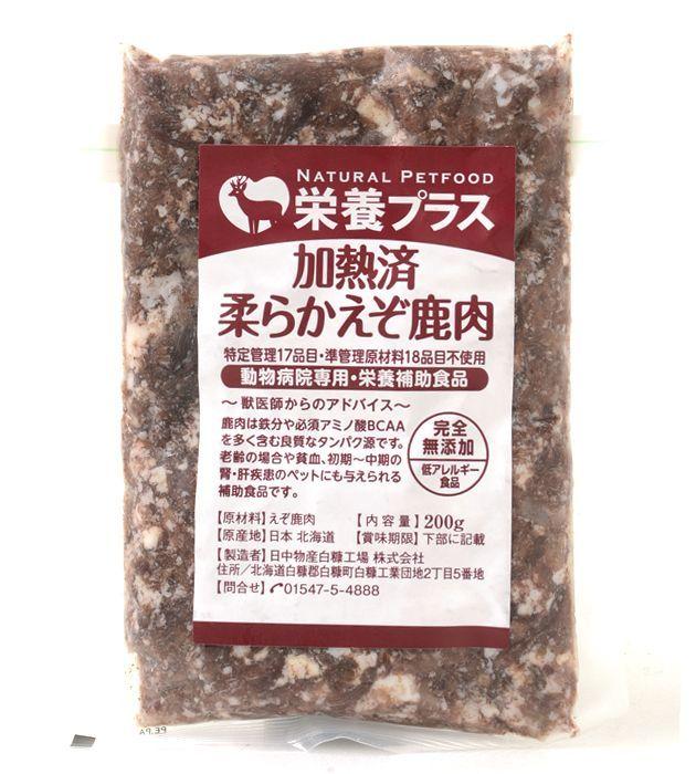 画像1: 加熱済み 柔らかエゾ鹿肉 200g 電子レンジ対応【完全無添加 栄養補助食品】 (1)