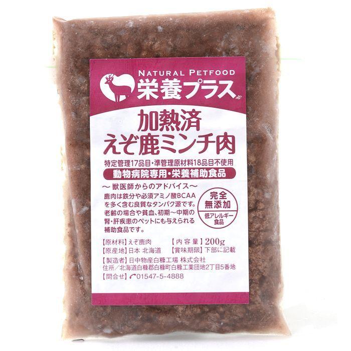 画像1: 加熱済み エゾ鹿ミンチ肉 200g 1mmミンチ 電子レンジ対応【完全無添加 栄養補助食品】 (1)