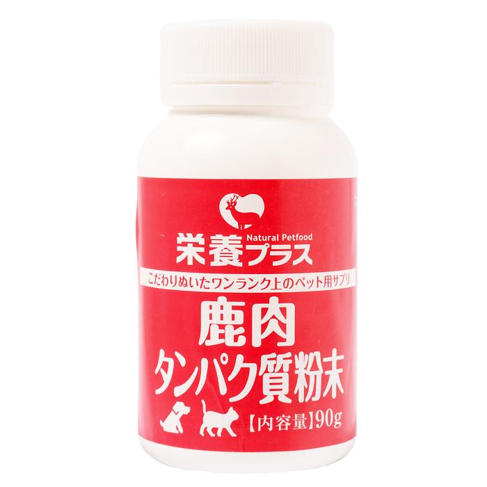 画像1: エゾ鹿肉 タンパク質粉末 90g ビタミン補給に!【完全無添加 栄養補助食品】 (1)