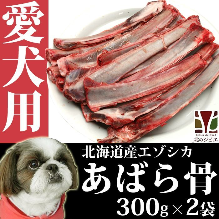 画像1: 愛犬用 エゾシカ あばら骨 約300g×2袋 エゾ鹿肉 手作り食 ペット用おやつ 小型犬でも食べやすい 犬用骨 (1)