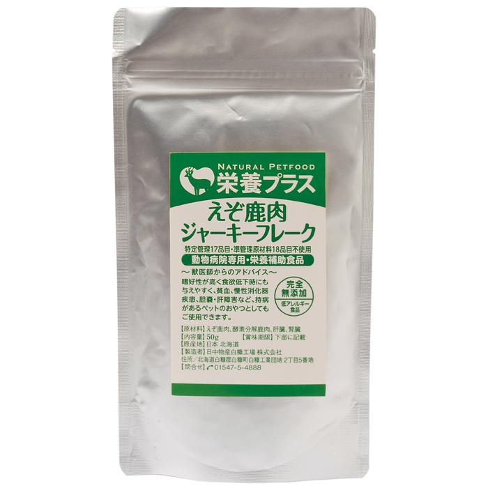 画像1: えぞ鹿肉ジャーキー フレーク50g 天然原料のみ使用、無添加のジャーキーです。肝臓、腎臓26%を使用、鉄分多く含まれ、嗜好性が高いです。完全無添加 動物病院専用 栄養補助食品 (1)