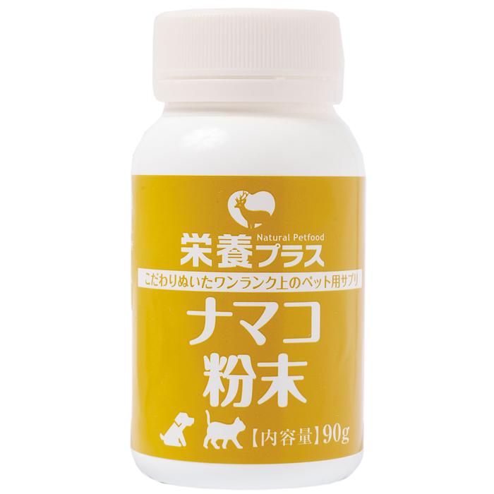 画像1: ナマコ粉末(キンコ) 90g コラーゲンの補給/関節に!【完全無添加 栄養補助食品】 (1)