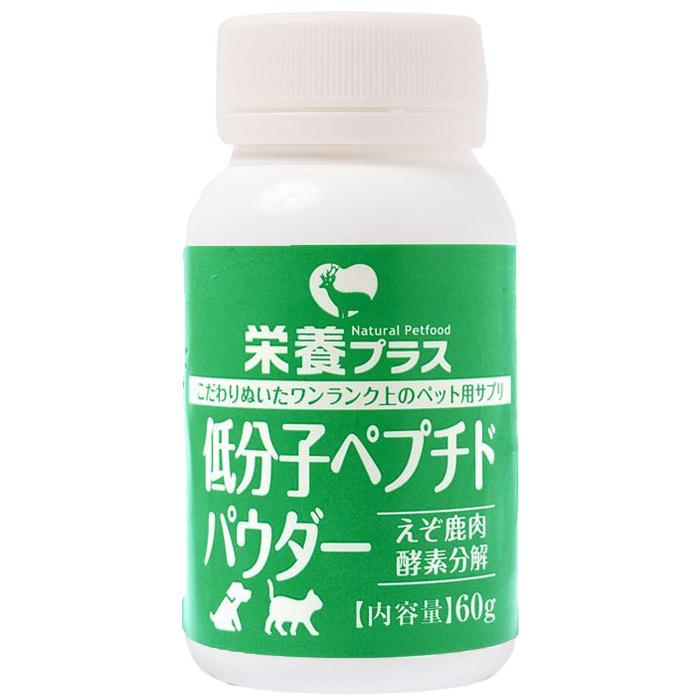画像1: 低分子ペプチドパウダー(えぞ鹿肉酵素分解) 60g【完全無添加 栄養補助食品】 (1)